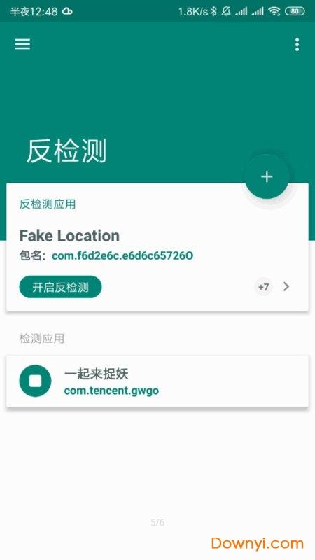 fake location 破解 版