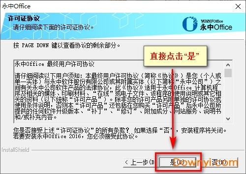 永中office2016体验版安装步骤四