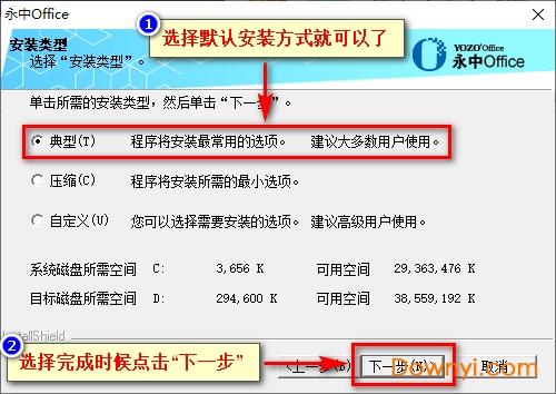 永中office2016体验版安装步骤七