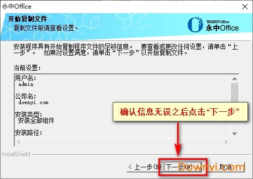 永中office2016体验版安装步骤九