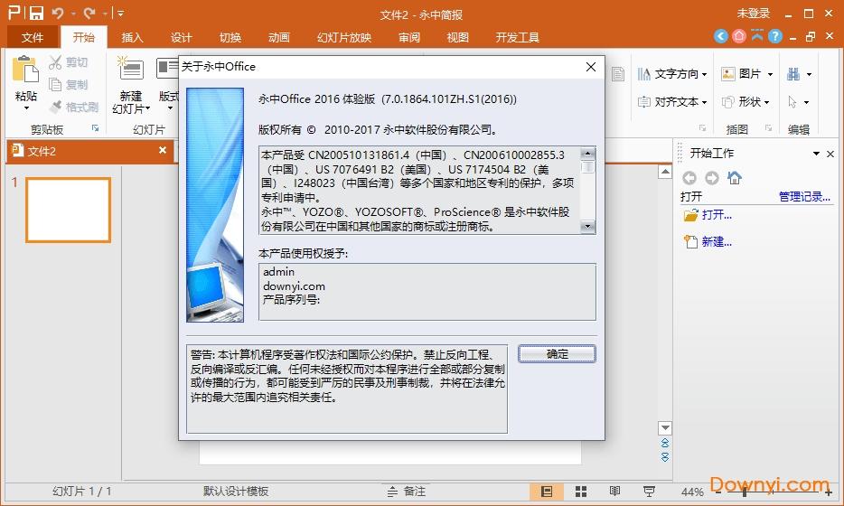 永中office2016体验版 v7.0.1864.101 安装版 0