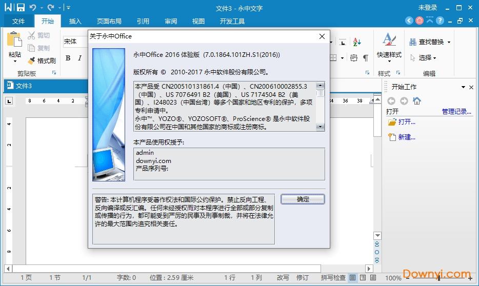 永中office2016体验版 v7.0.1864.101 安装版 1