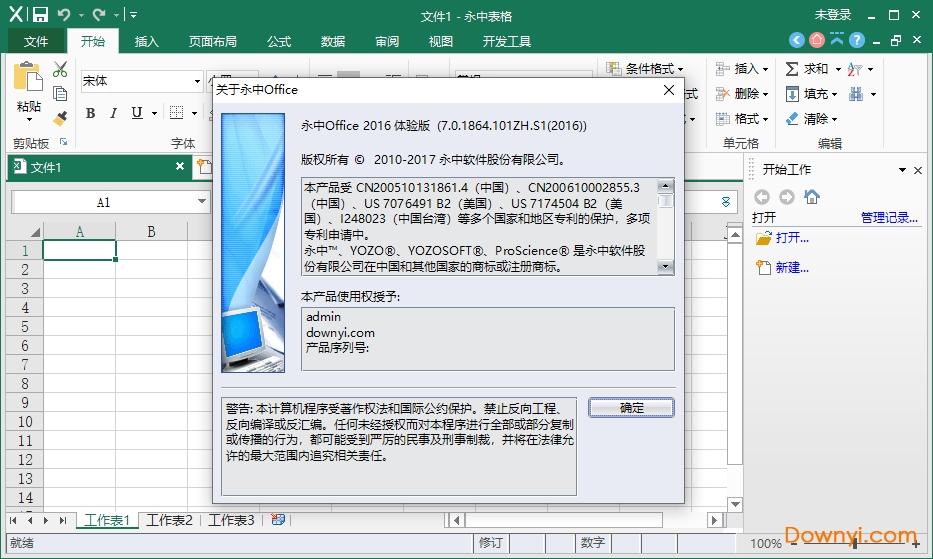 永中office2016体验版 v7.0.1864.101 安装版 2