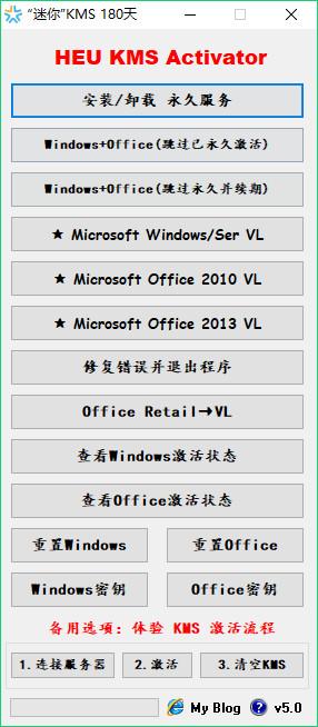 office2013永久激活工具kms