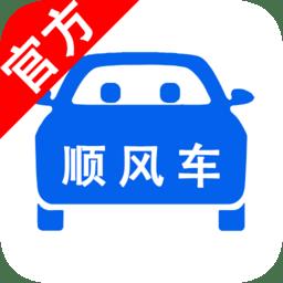 顺风车拼车软件v7.0.6 安卓版