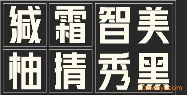 字魂3号智美秀黑体下载 智美秀黑体字体下载免费版 当易网