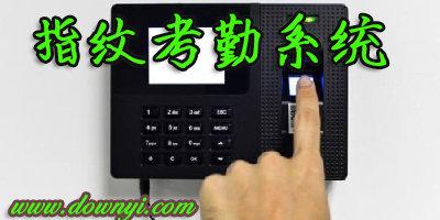 指纹考勤驱动软件_指纹考勤驱动下载_指纹考勤系统
