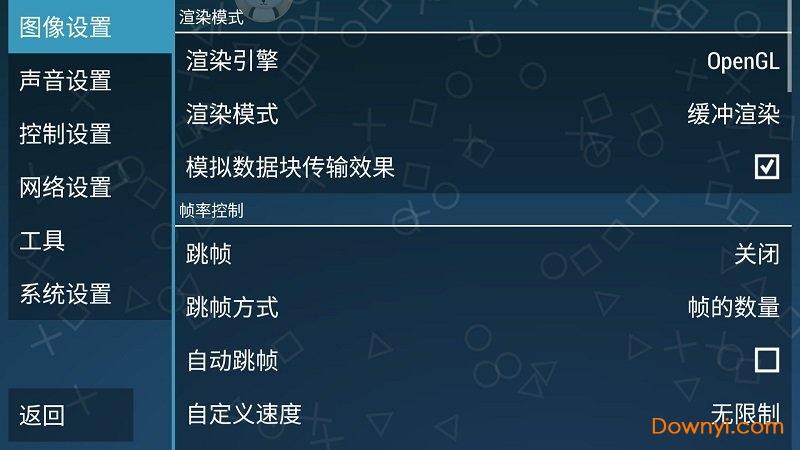 PSP模拟器IOS免越狱版 v1.9.3 iPhone版 1