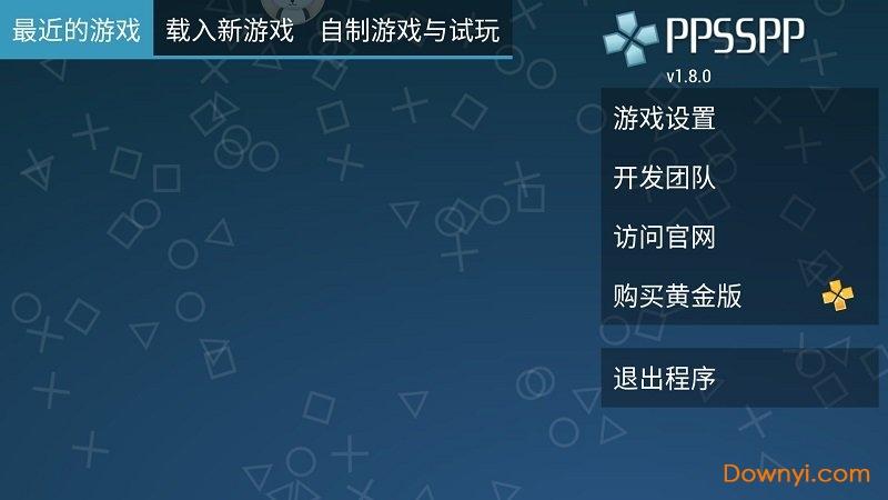 PSP模拟器IOS免越狱版 v1.9.3 iPhone版 3