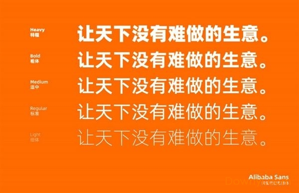 阿里巴巴普惠體字體
