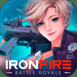 铁火大逃杀手游(ironfire)