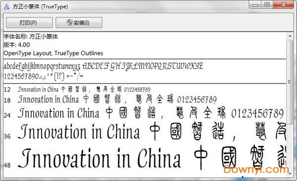 经典篆书字体
