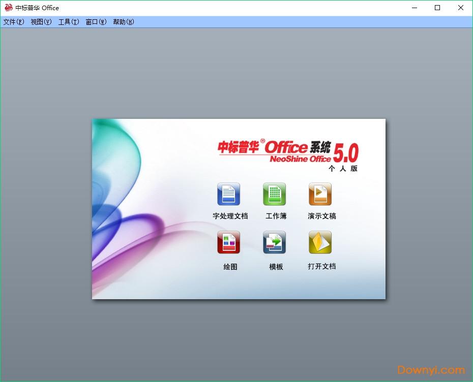 中标普华office v5.0 免费版 0