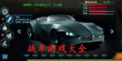 单机战场游戏下载_手机战车游戏大全_diy战车游戏