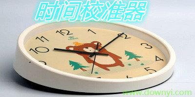 时间校准器_时间校准软件_电脑时间校准软件下载