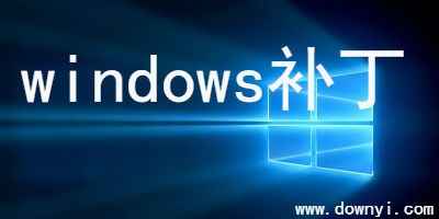 windows补丁