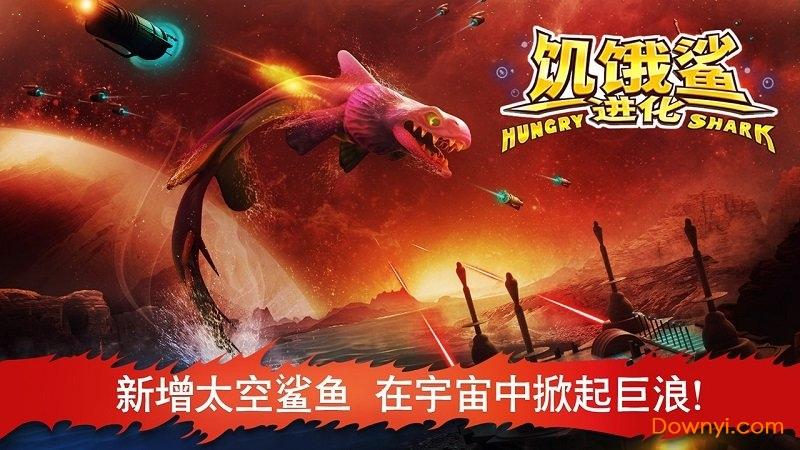 饥饿鲨进化内购破解版2019 v7.0.0 安卓无限钻石版 3