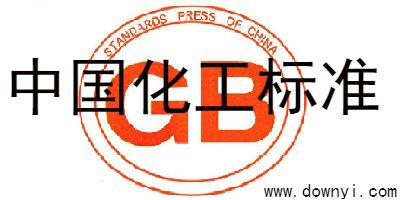 化工标准下载_中国化工标准_化工行业标准
