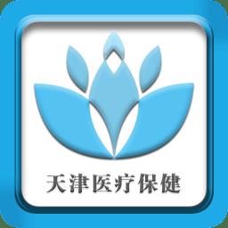 天津医疗保健公共服务平台软件