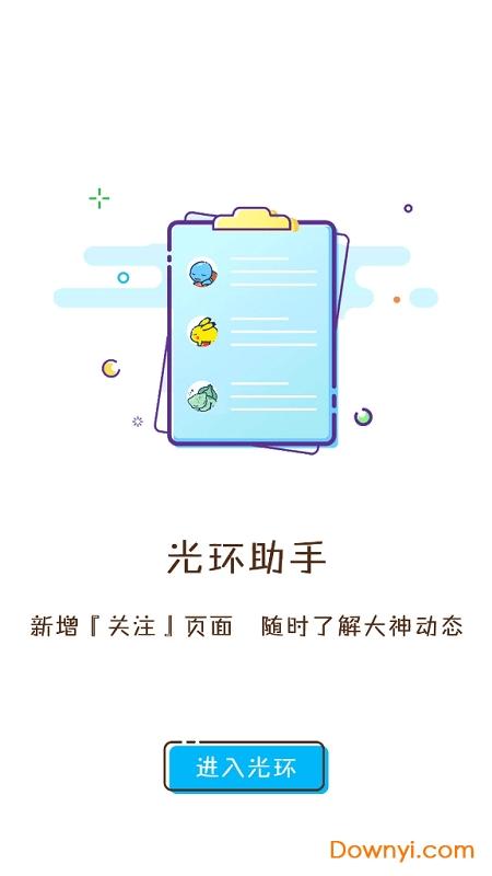 光环助手苹果版本 v1.9.0 iphone最新版 0