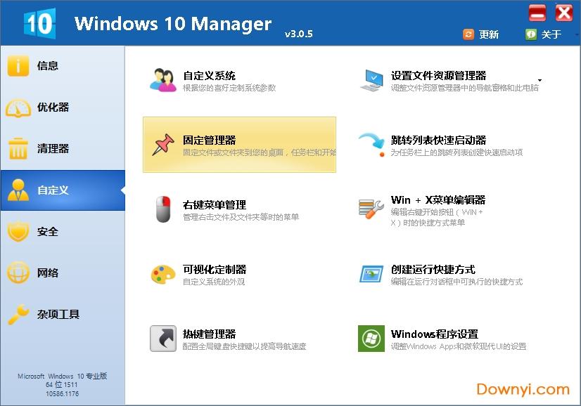 windows 10 manager中文绿色版 v3.0.5 官方版 0