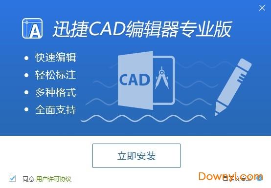 迅捷cad编辑器专业版软件