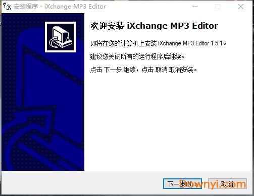 ixchange mp3 editor免费版
