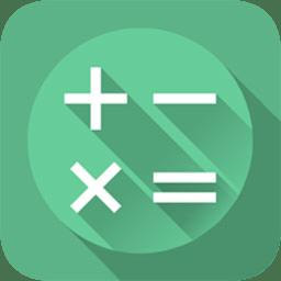 数学计算助手手机版