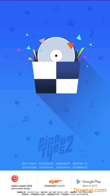 鋼琴塊2內購破解版2020 v3.1.0.833 安卓所有歌曲版 1