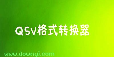 qsv格式转换器