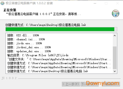 极云普惠云电脑免费版