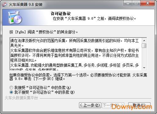 火�采集器免�M破解版 v9.8 ��X版 0