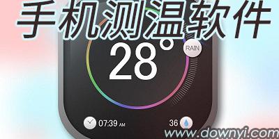 手机测温软件下载-手机测温度软件-手机测温软件中文版