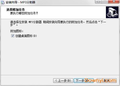 mp3分割器软件