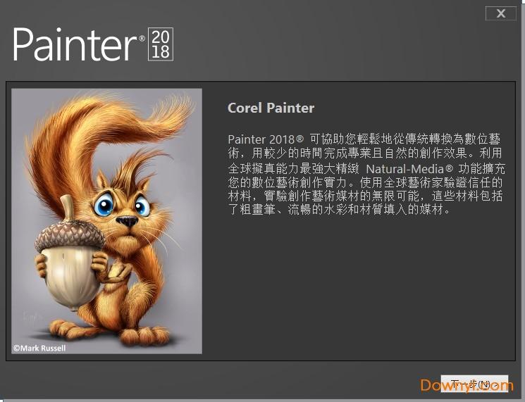 corel painter2018汉化补丁 v18.0.0.600 64位安装版 0