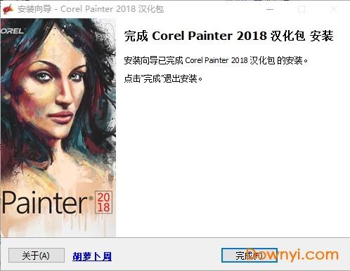 corel painter2018汉化补丁