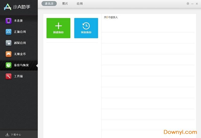 小a苹果助手 v3.1.1 安装版 0