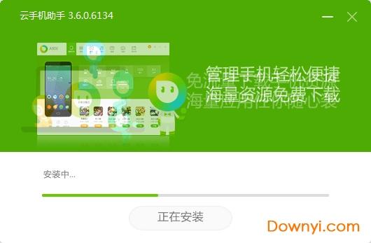 yunos云手机助手 v3.6.0.6134 免费版 0