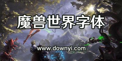魔兽世界字体大全_wow字体推荐_ 魔兽字体下载排行