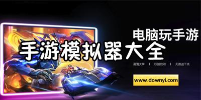 手游模拟器安卓版_游戏模拟器电脑版下载_手机游戏模拟器大全