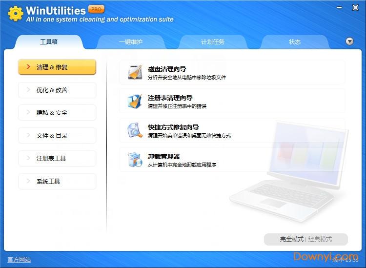 winutilities pro中文破解版(系统性能优化清理软件) v15.53 专业版 0