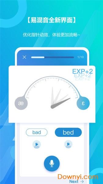 微软小英口语大师手机版 v1.3.0 安卓版 1