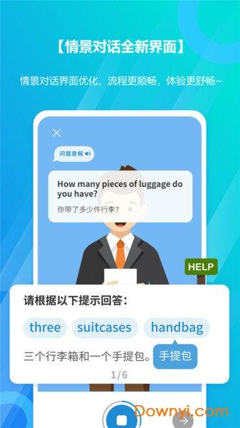 微软小英口语大师手机版 v1.3.0 安卓版 2