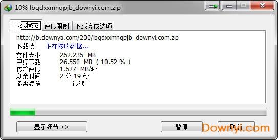 idm汉化版