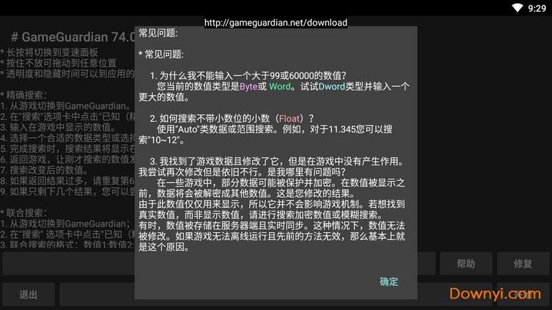 gg修改器清爽版