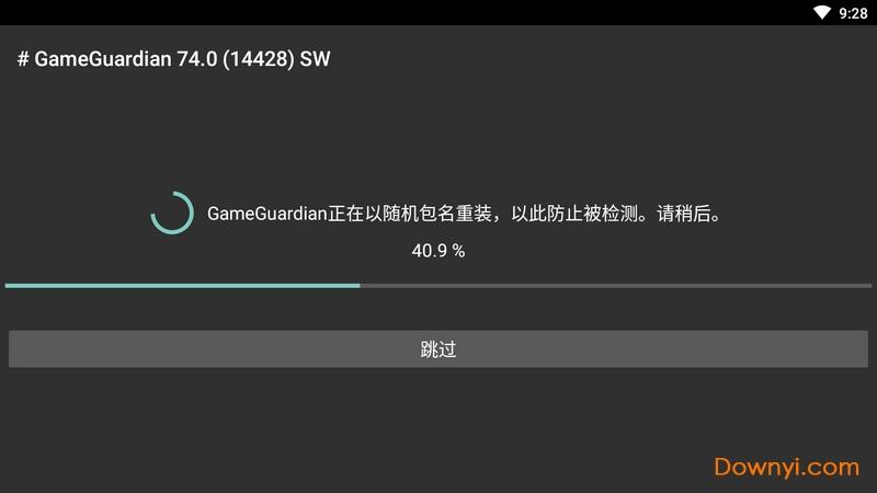 gg修改器中文版(gameguardian) v101.1 安卓最新版 2