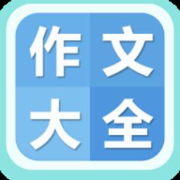 作文大全app官方版