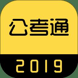 中联公考通手机版