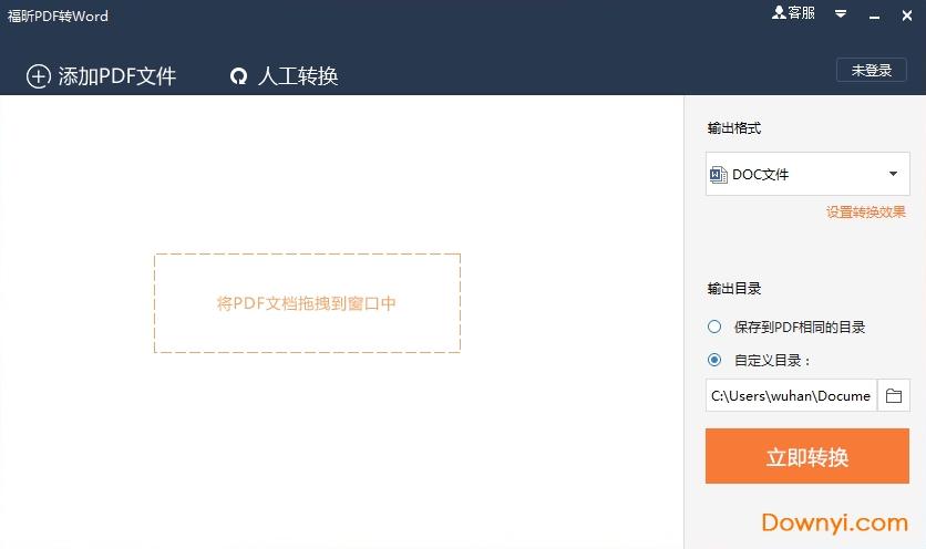 福昕pdf转word转换器破解版 v1.1.0 免费版 0