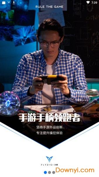 飞智游戏厅苹果版 v4.9.6 iphone版 0